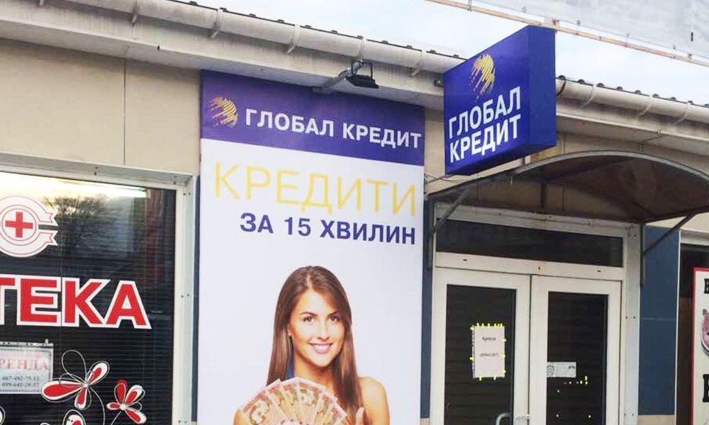 Реклама наружная Глобал Кредит