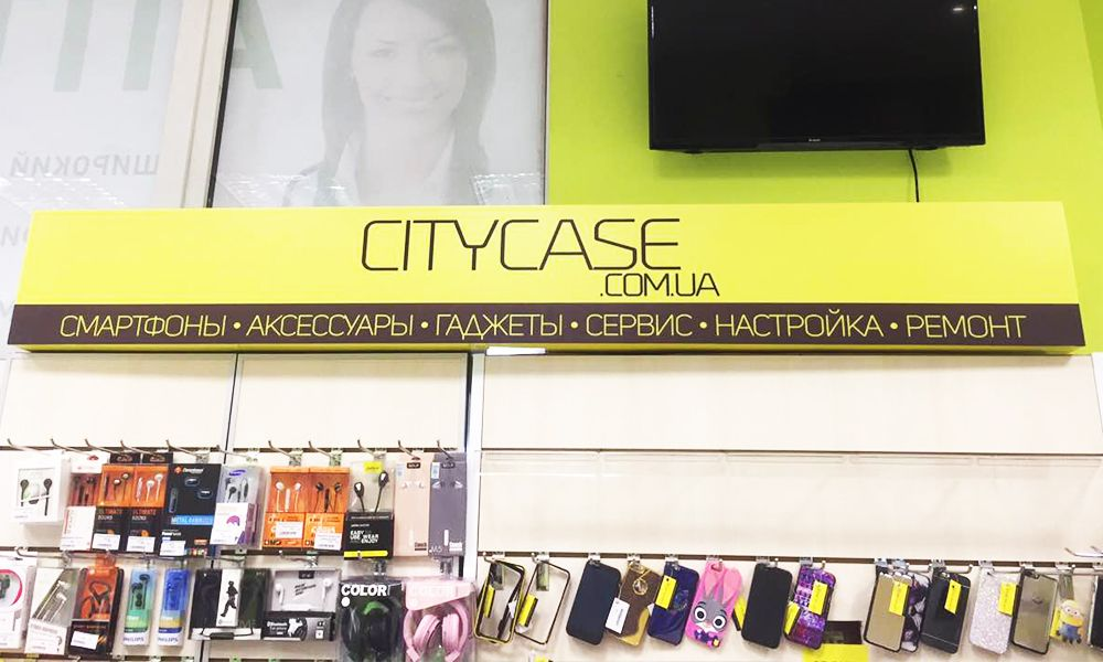 Рекламные вывески Сити Кейз