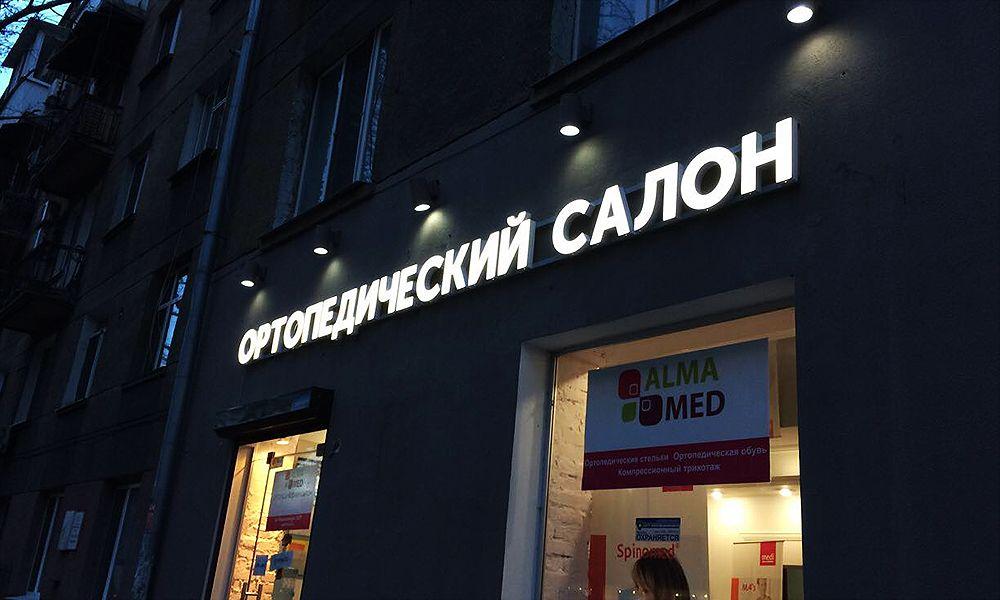 Вывеска ортопедического салона