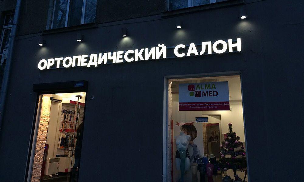 vyiveska-ortopedicheskogo-salona-odessa