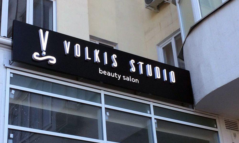 Объемные буквы Волькис