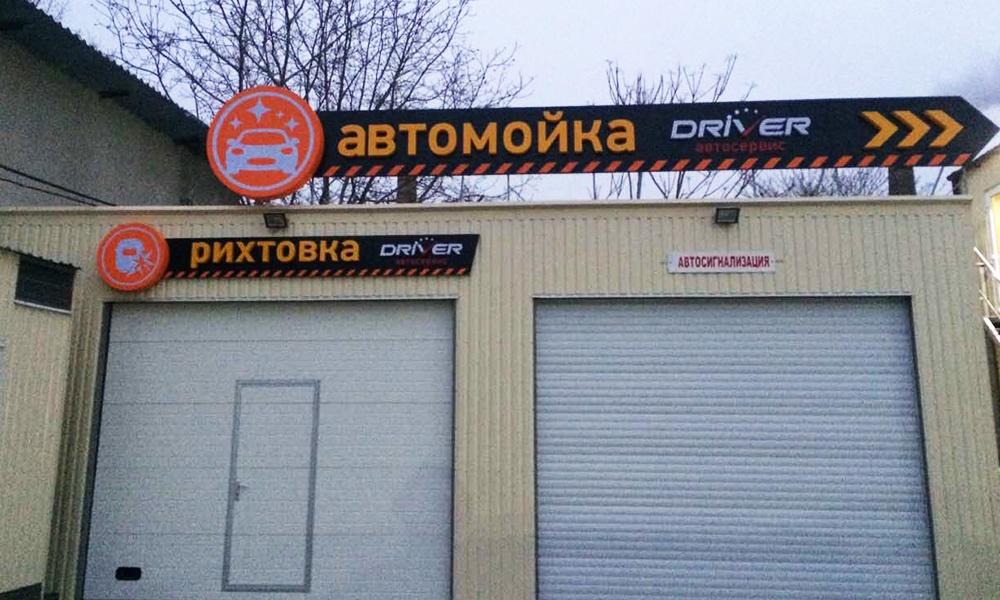 viveska-rihtovka