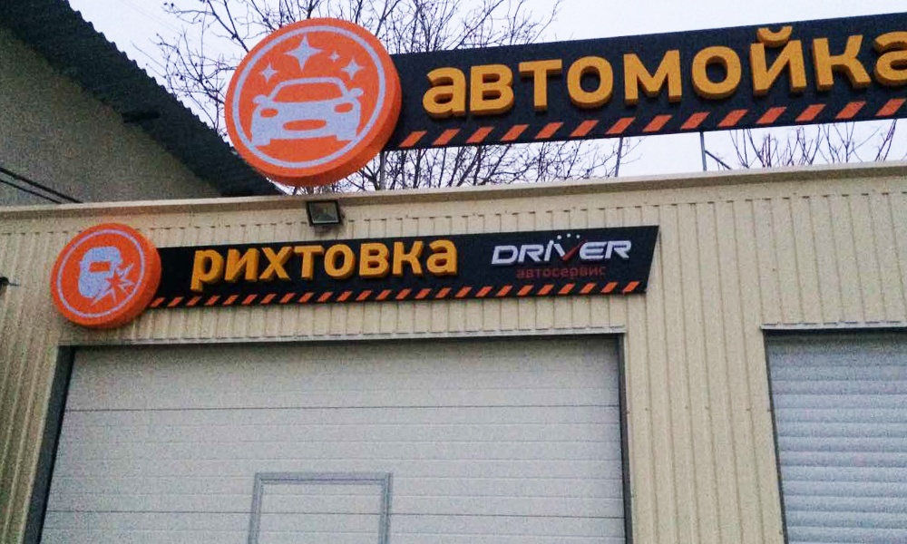 Вывески в Одессе для СТО