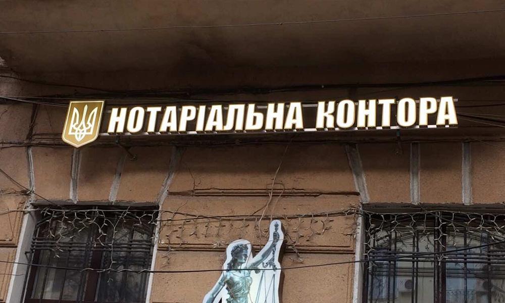 obyemnie-bukvyi-notariusa