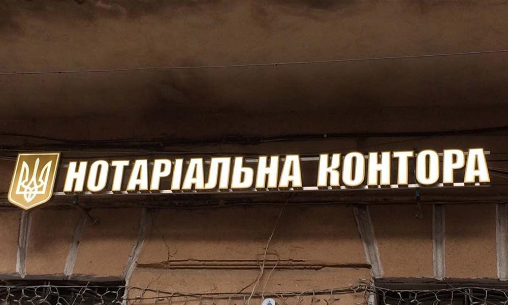 Рекламные светящиеся буквы Нотариальной конторы