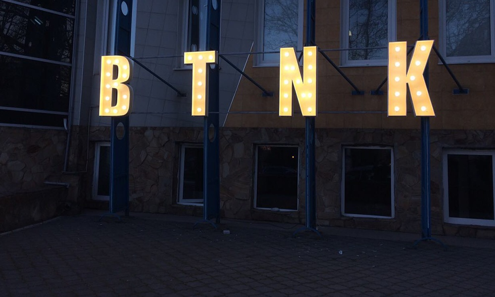 Буквы с лампочками BTNK