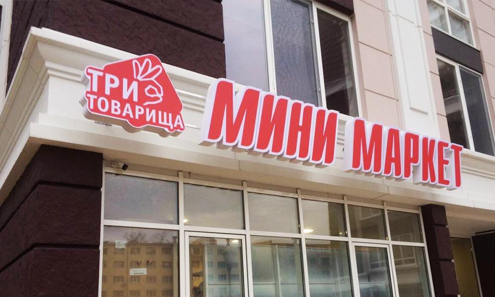 izgotovlenie-viveski-marketa