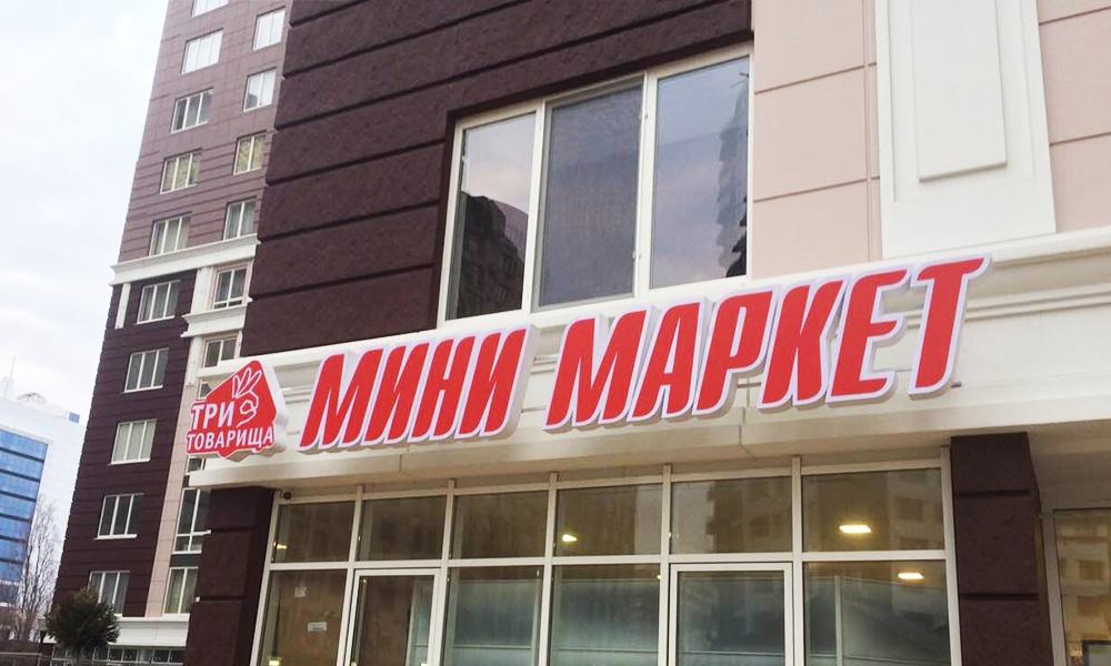 vyiveska-mini-market