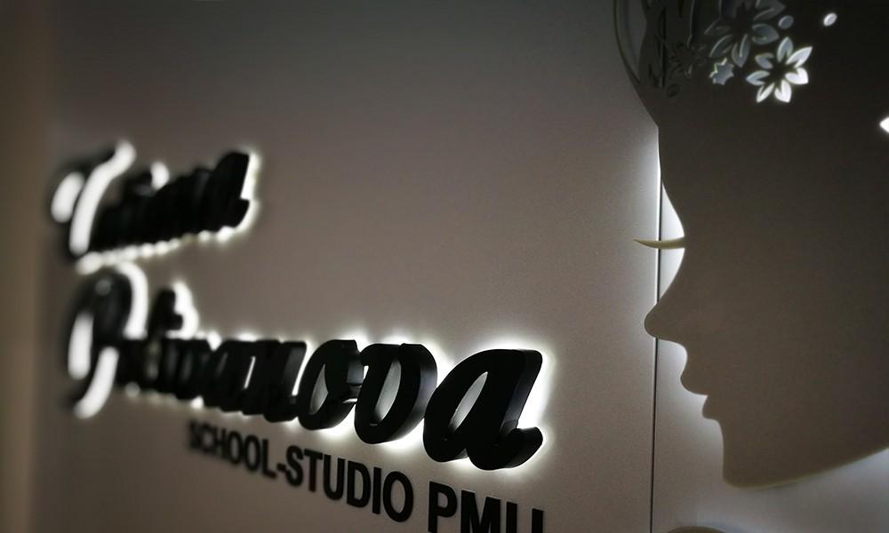 Интерьерная вывеска студии Татьяны Поливановой