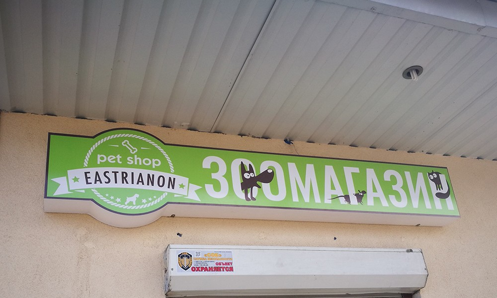 Наружная реклама зоотоваров