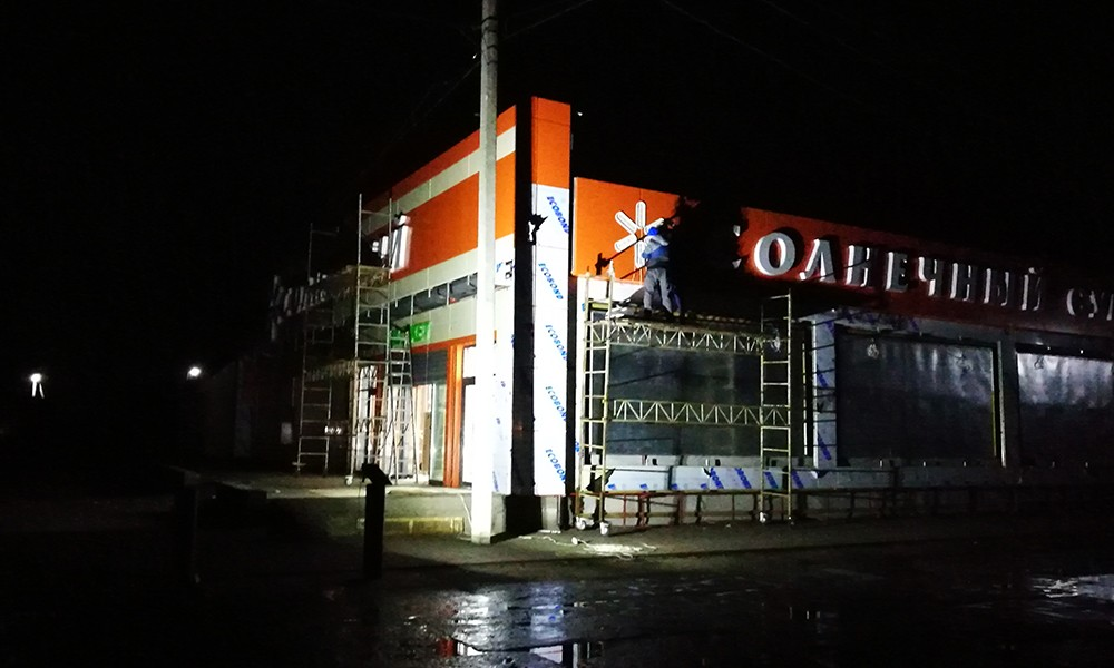 ustanovka-vyiveska-supermarketa