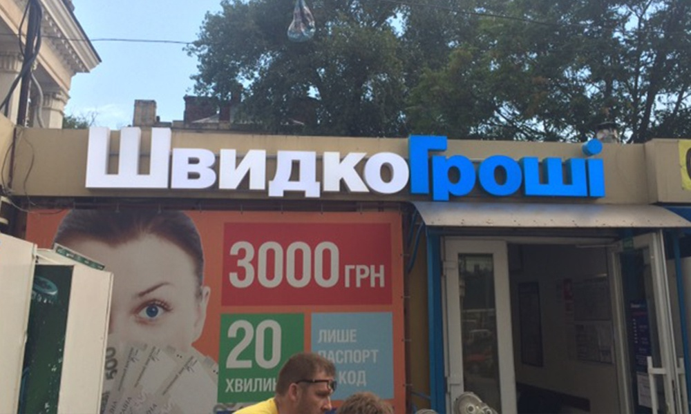 Рекламная вывеска Швидко Грошi