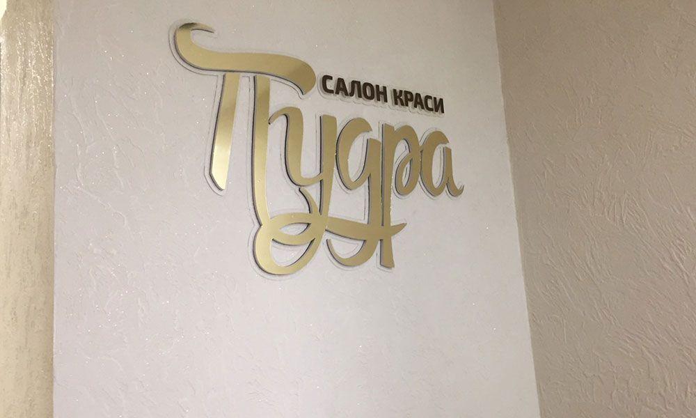 interernaya-vyiveska-pudra