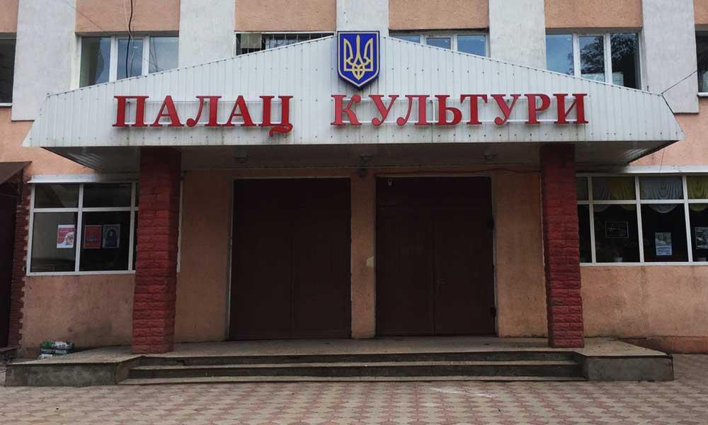 Объемные буквы Палац Культури