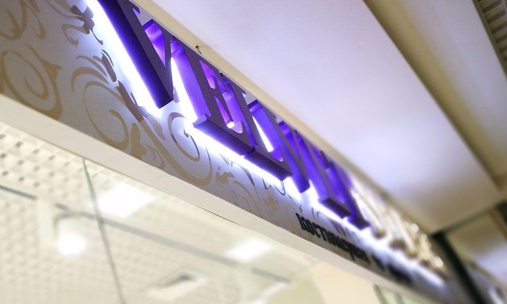рекламная вывеска Velvet store