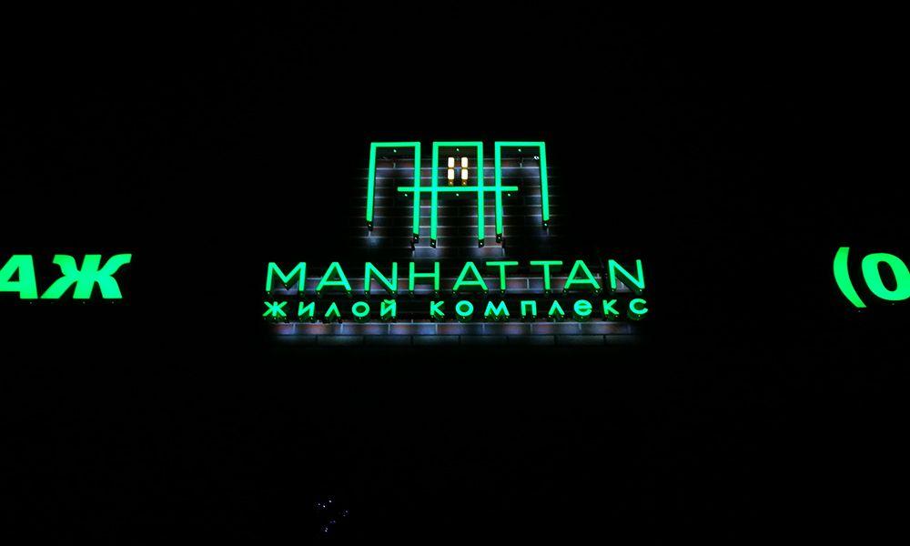Вывеска жилого комплекса Манхеттен