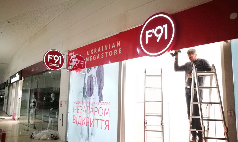 Vyveski-magazinov-v-torgovyj-centr