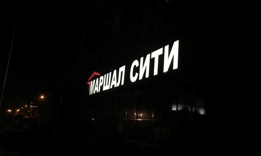 Объемные буквы жилого комплекса