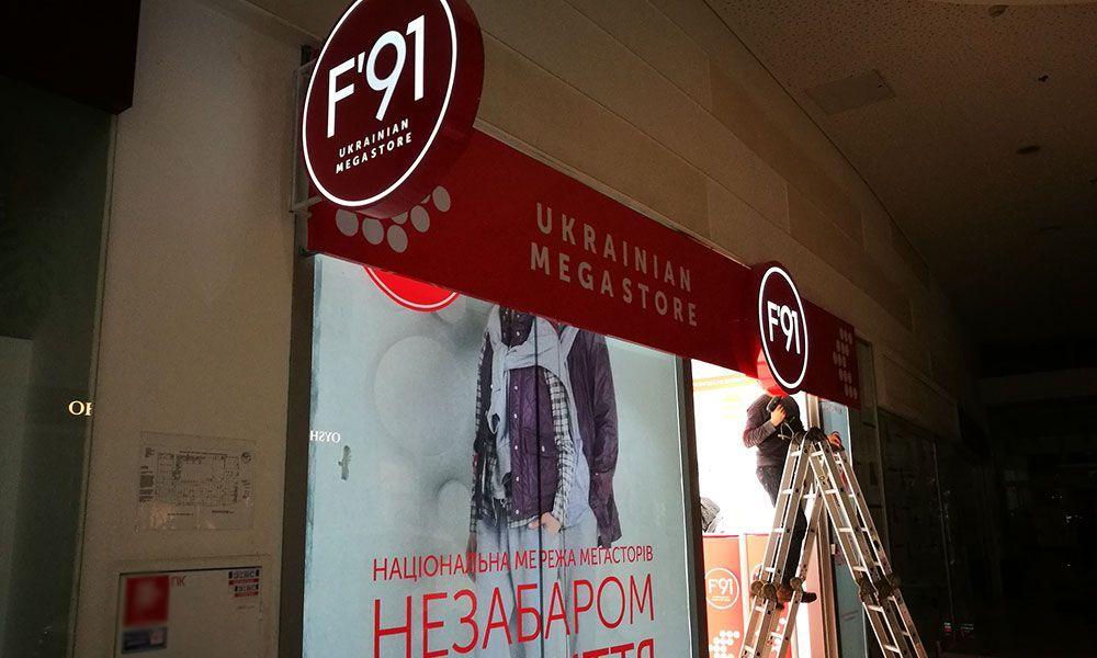 Вывески магазинов F91