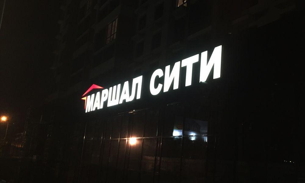 Вывеска Маршал Сити