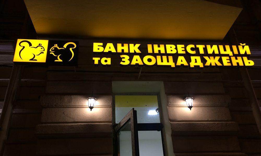 Вывеска Банка Инвестиций и Сбережений