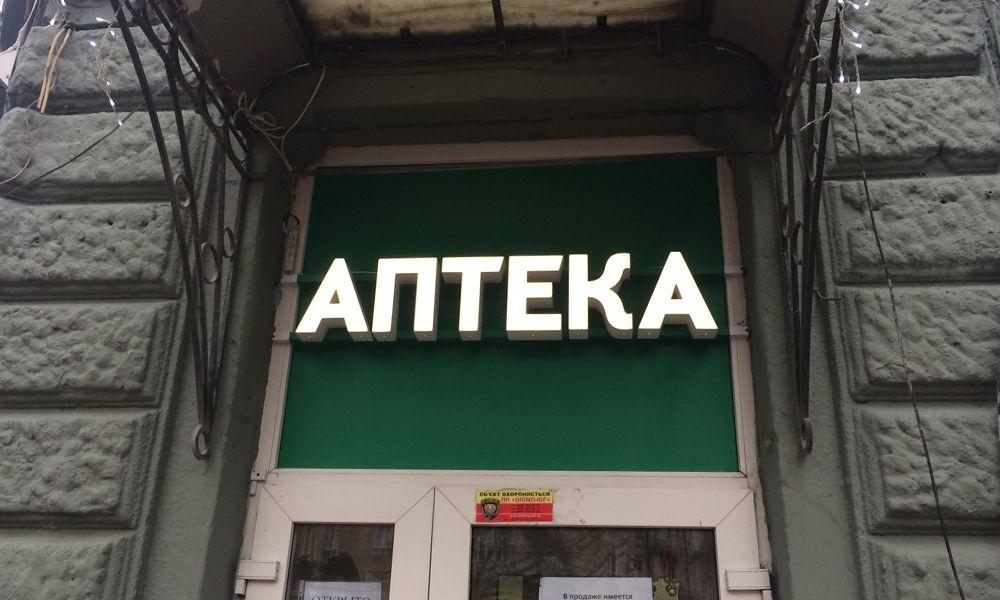 Объемные буквы аптеки