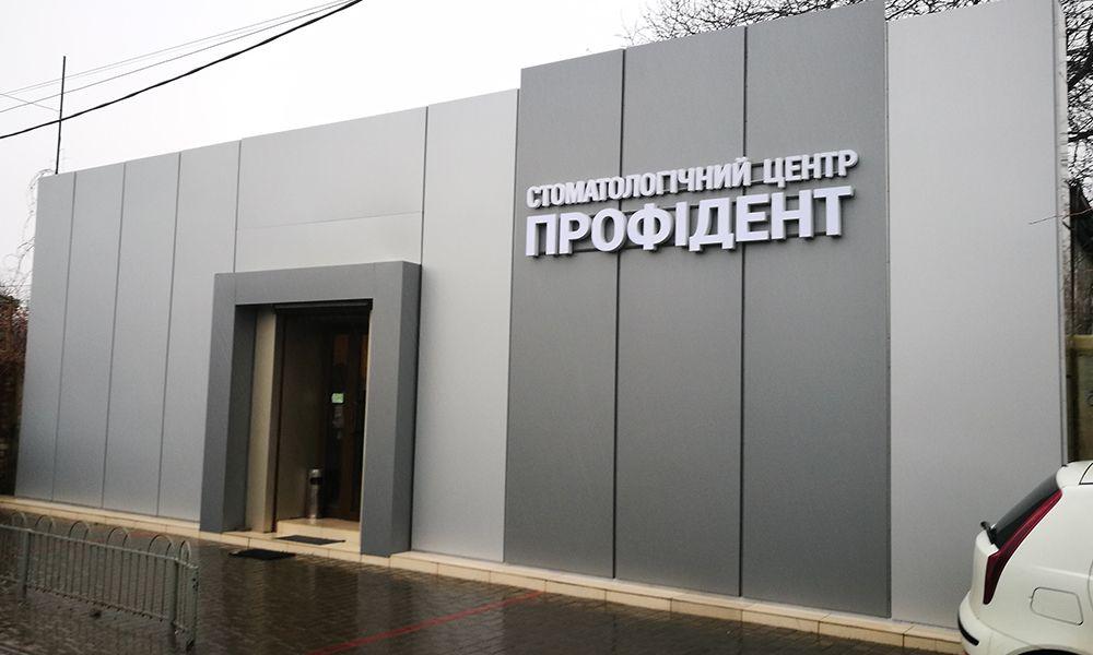 Наружная реклама Профидент