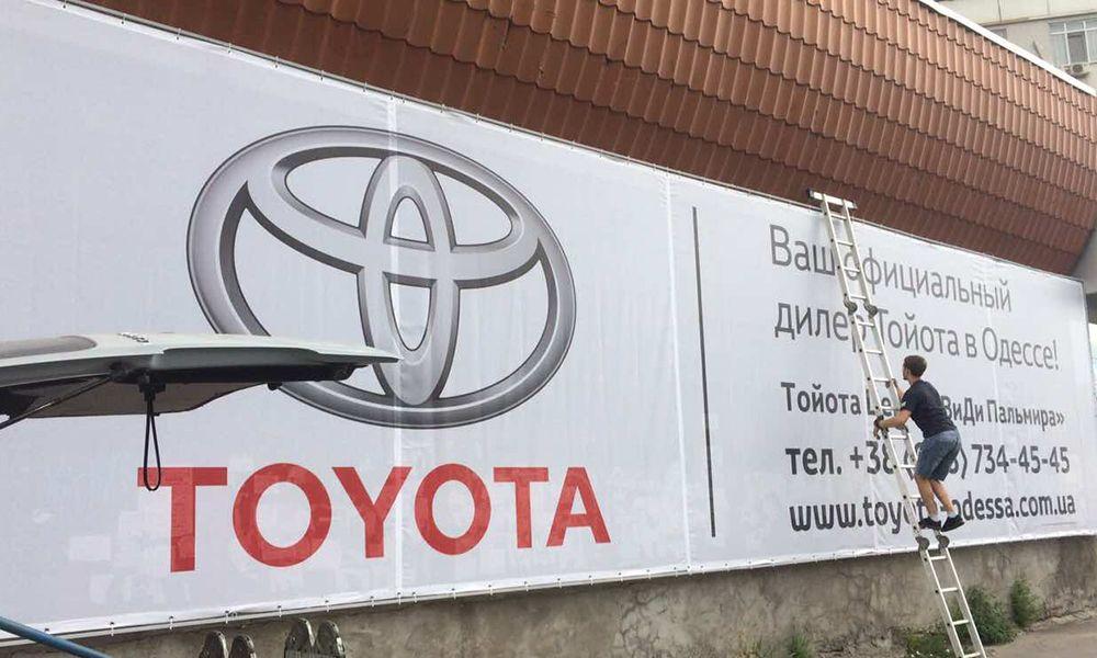 Наружный баннер Тойота
