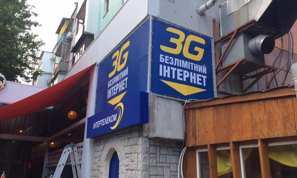 Наружная реклама InterTelecom