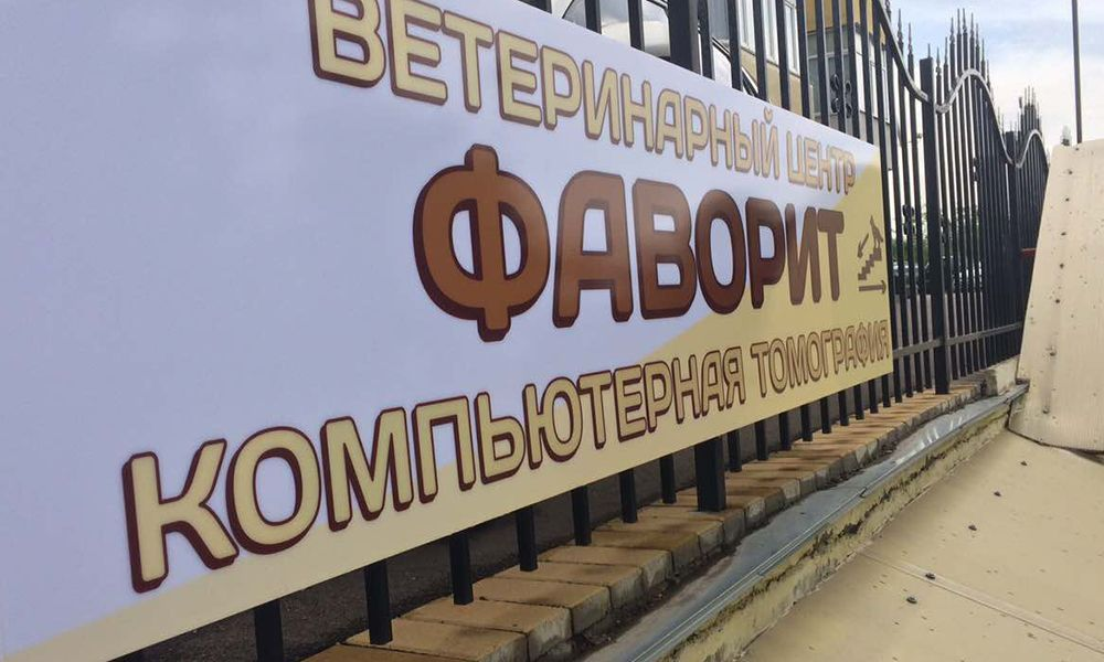 Лайтбоксы для ветеринарного центра ФАВОРИТ