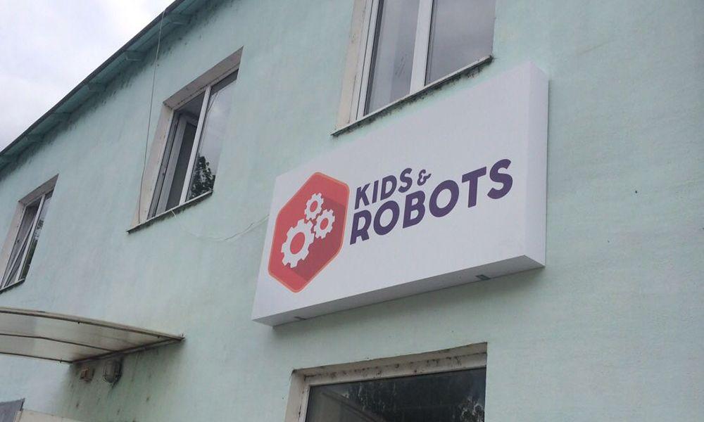 Лайтбокс KiDS & ROBOTS