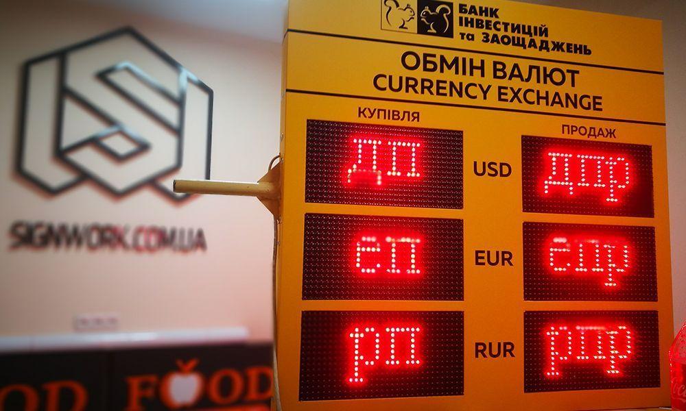 Электронное табло обмен валют