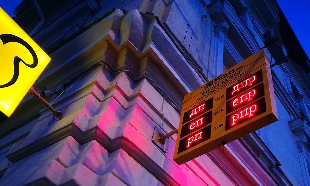 Светодиодный обмен валют