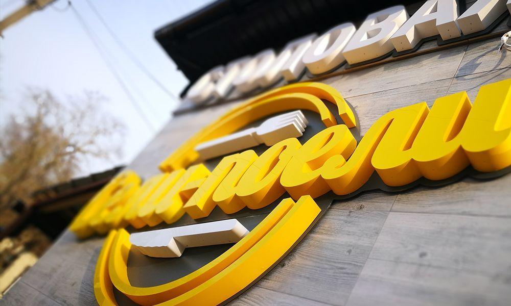 Рекламные буквы столовой Сели Поели