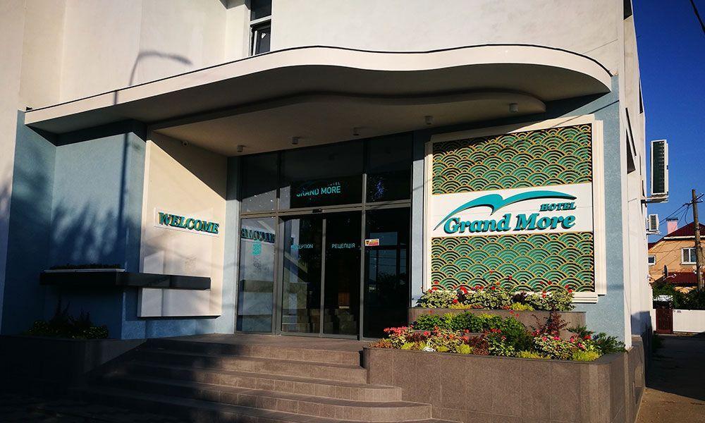 Наружная реклама отеля Гранд море