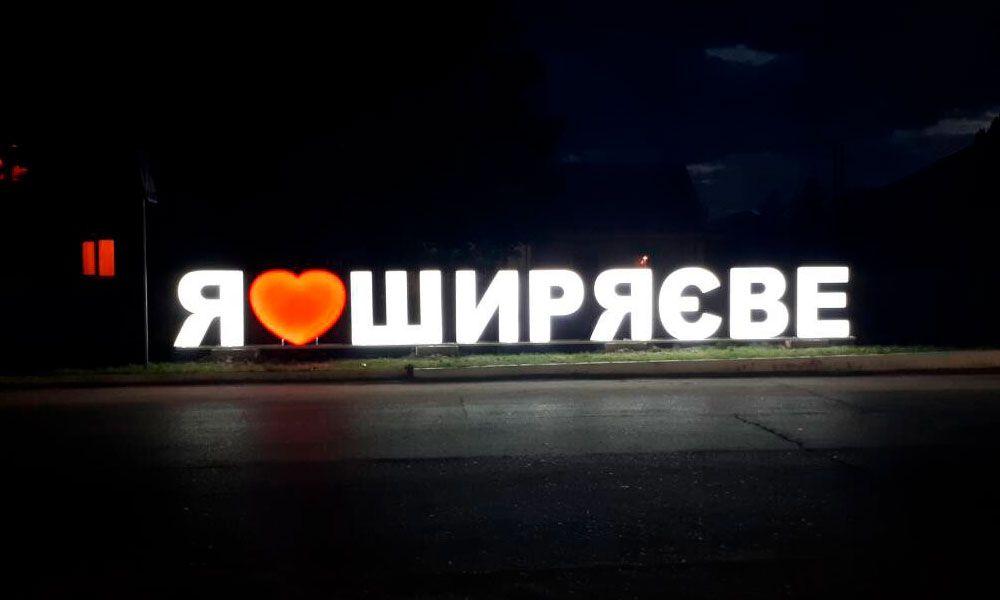 Светящиеся буквы я люблю