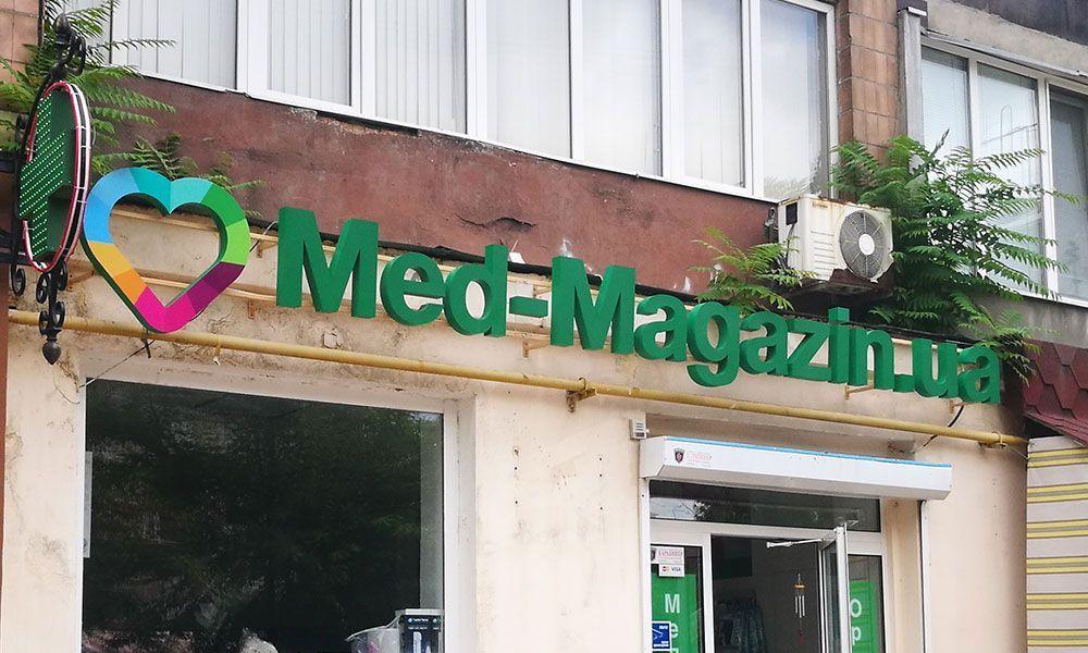 Вывеска Мед-магазин