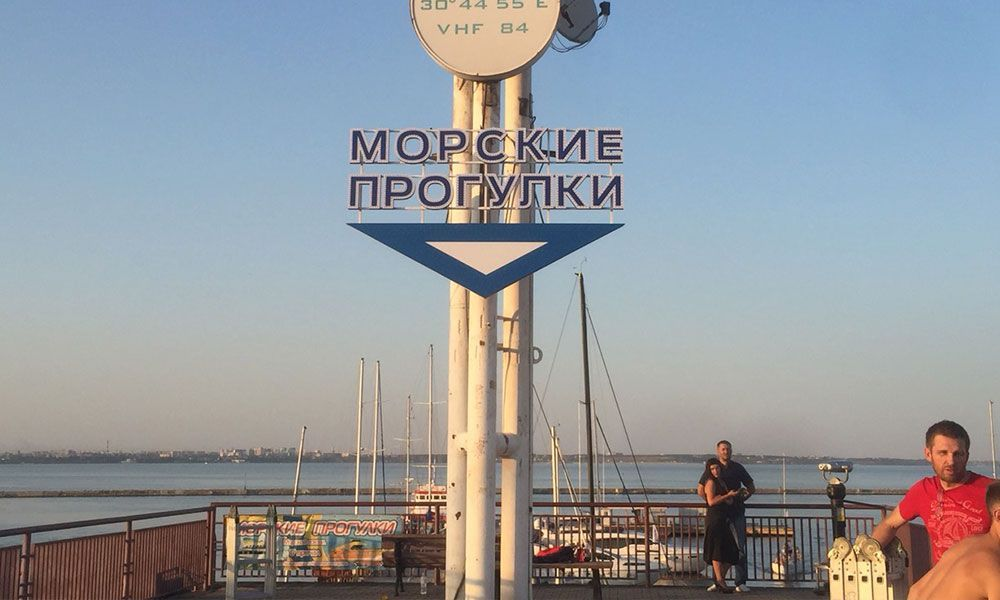 Вывеска Морские прогулки буквы со светодиодами