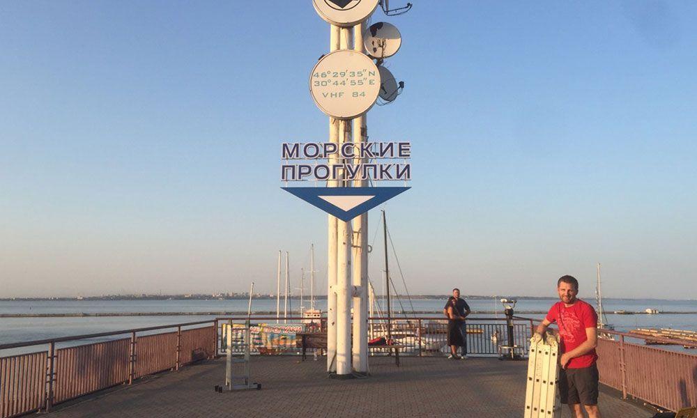 Вывеска Морские прогулки