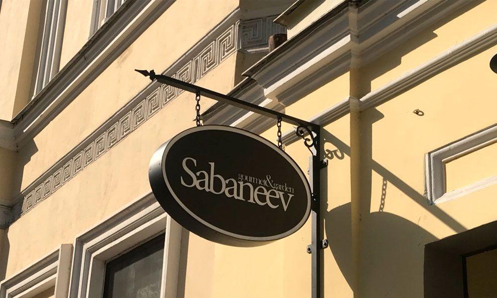 Вывеска ресторана Сабанеев