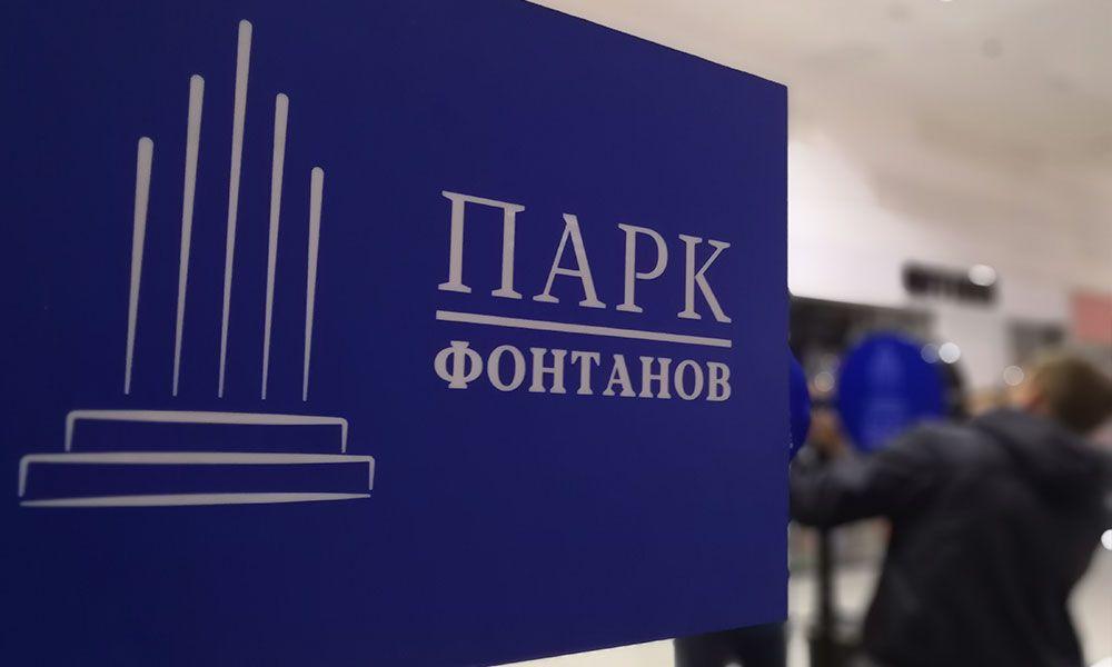 Ustanovka-lajtboksov-Park-Fontanov