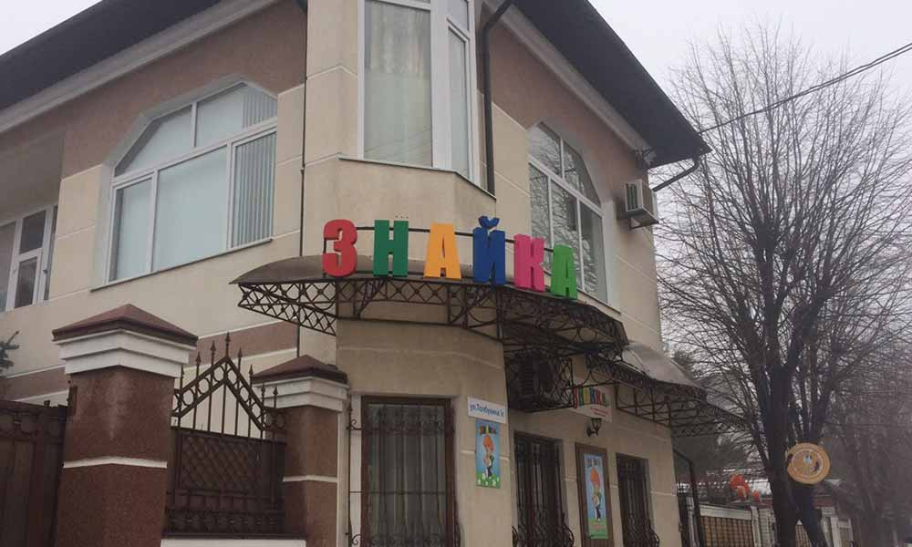 Вывеска детского центра