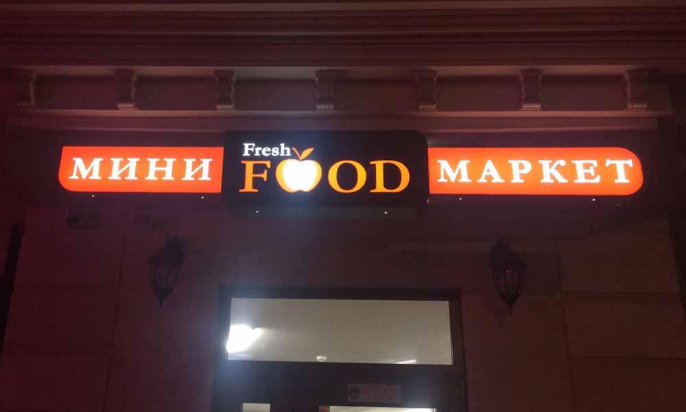 laytboksyi-food-market-v-odesse