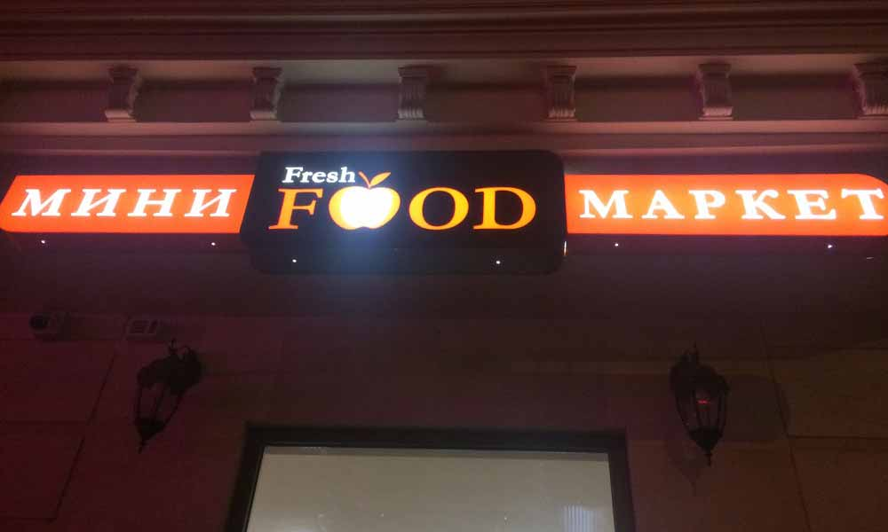 Лайтбоксы Food market