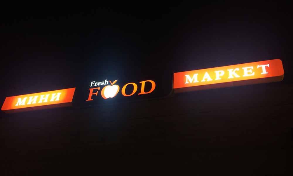 rekalama-magazina-food-market