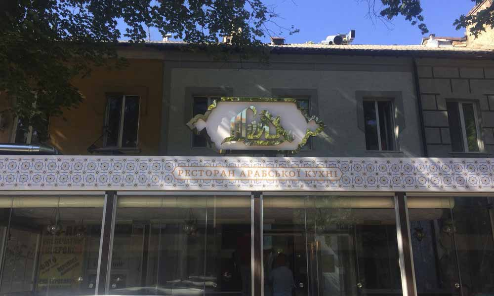 reklama-arabskogo-restorana