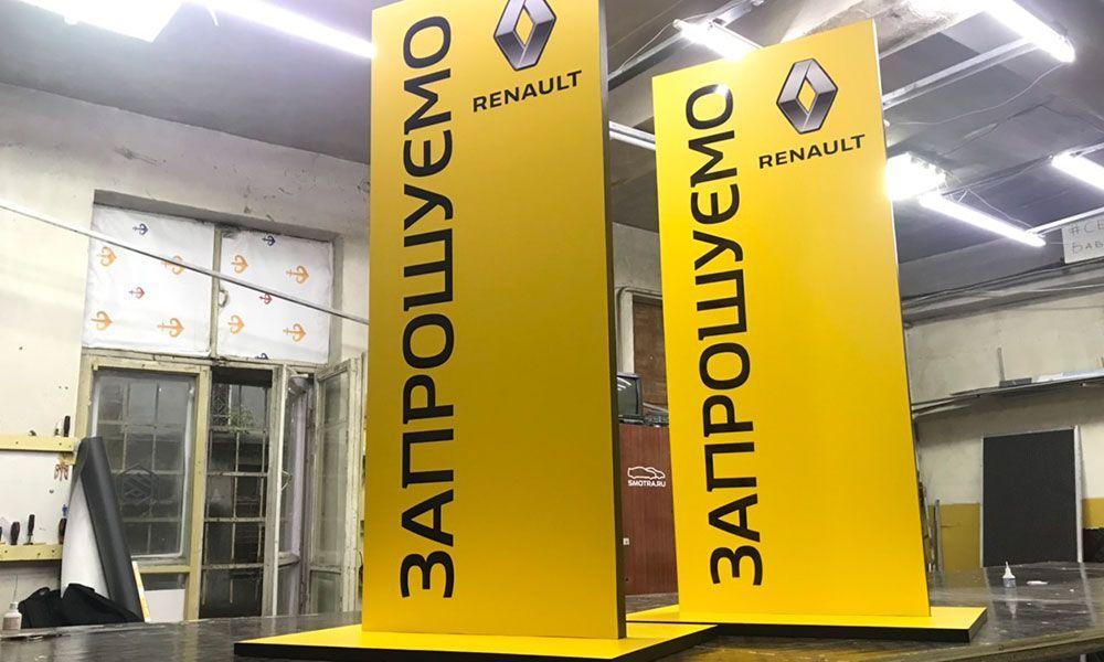 Рекламные стеллы Renault