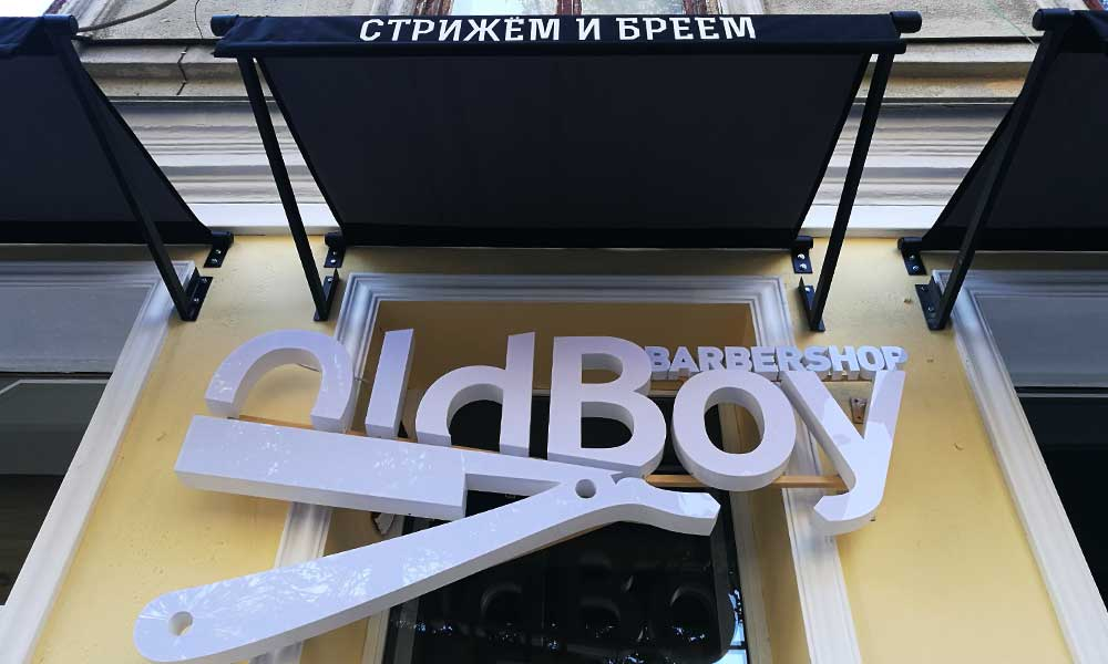 Вывеска Barbershop Oldboy