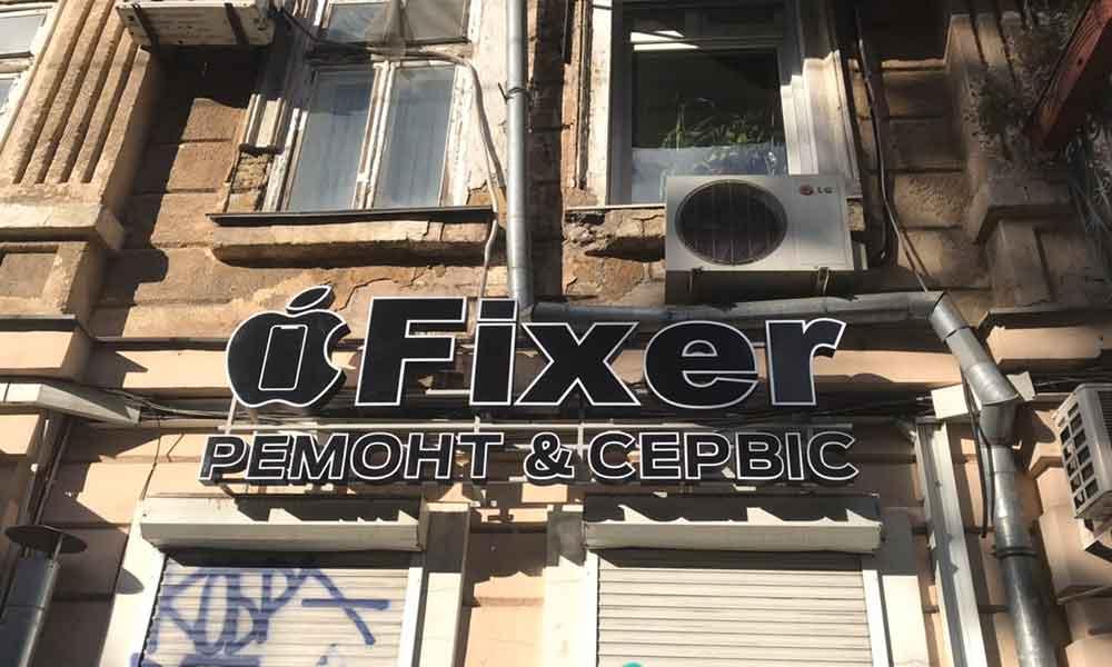 Вывеска Fixer