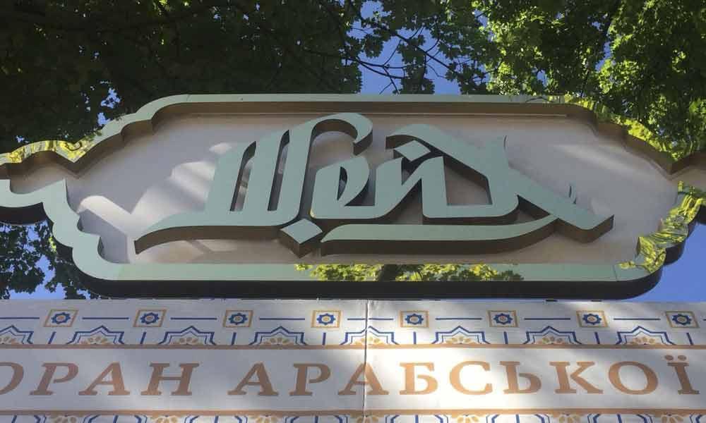 Вывеска ресторана Шейх